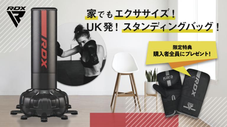 海外で大人気の『RDX SPORTS スタンディングバッグ』予約販売開始!!